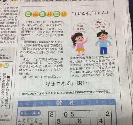 shikoku20140305.jpg